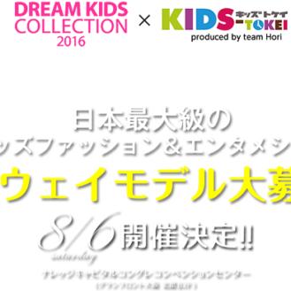 DREAM KIDS COLLECTION「キッズ時計スペシャルステージ」のランウェイモデル募集
