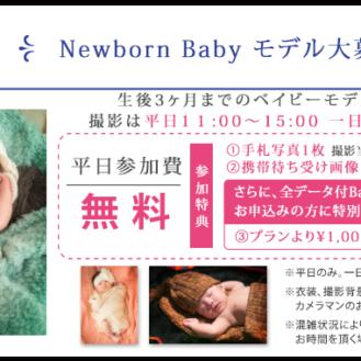 らかんスタジオ(LAQUAN SYUDIO)東八・野崎店おすすめ企画 Newborn Baby モデル大募集