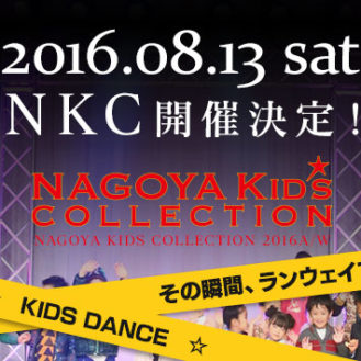NAGOYA KIDS COLLECTION ファッションショーモデル募集!