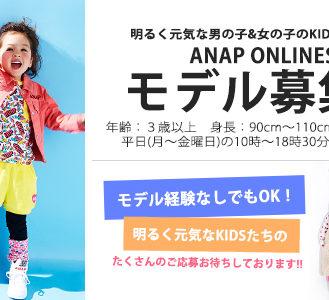 ANAP(アナップ)オンラインショップ 「キッズ」ウェブモデル募集