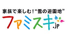 「ファミスキ.jp」キッズ orファミリー モデル大募集!