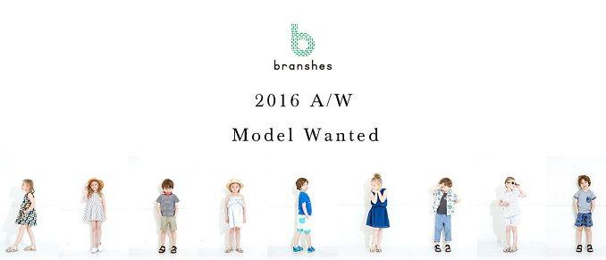 【大阪】アパレルメーカー「branshes(ブランシェス)」 2016秋冬 モデル募集
