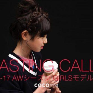 「COCOmag」2016-17A/Wジュニアサイズモデル募集