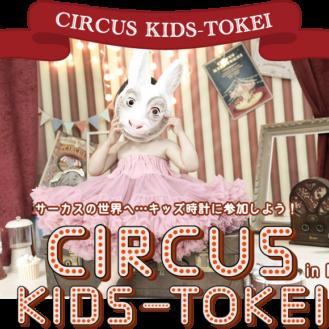 サーカスの世界へ・・・CIRCUS KIDS-TOKEI in 関東