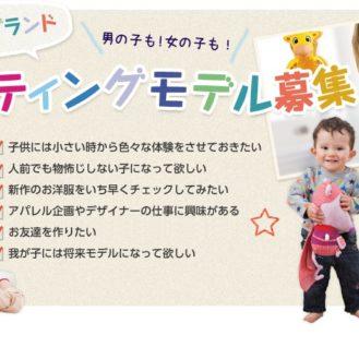 ダッドウェイ発、子供服ブランドD.fesense(ディーフェセンス)フィッティングモデル募集!