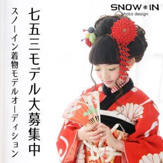 ママとキッズのフォトスタジオ「SNOW*IN」インスタ限定七五三モデルオーディション