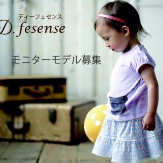 D.fesense(ディーフェセンス)インスタ限定モニターモデル募集