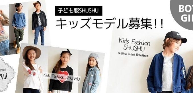 【大阪】子供服ネットショップ「SHUSHU(シュシュ)」登録キッズモデル募集