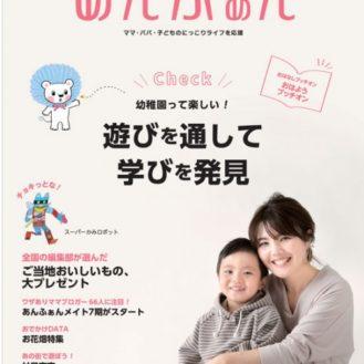 【広島】園児とママのための情報誌「あんふぁん 広島版表紙モデル募集」親子モデル募集