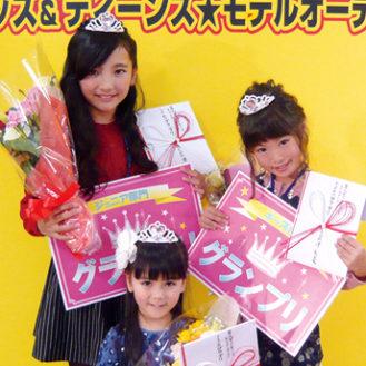 第10回目指せ!!未来のスター「キッズ&ティーンズ☆モデルオーディション」参加者募集