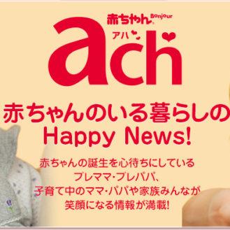 本日スタート【関西】赤ちゃん Bonjour ach(赤ちゃんボンジュール アハ)表紙モデル募集