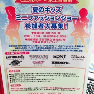 「ニコプチ×京王百貨店 夏のキッズミニファッションショー」参加者募集