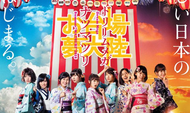 【福島】フジテレビのイベント!「お台場みんなの夢大陸 TOKYO GIRLS COLLECTION」ランウェイウォーキングキッズモデル募集