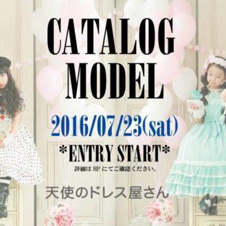 「天使のドレス屋さん」2016カタログモデル募集