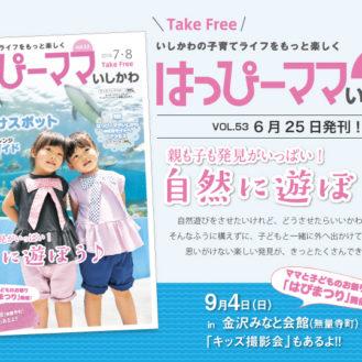 【石川】フリーペーパー「はっぴーママいしかわ」表紙モデルオーディション&第55回キッズ撮影会