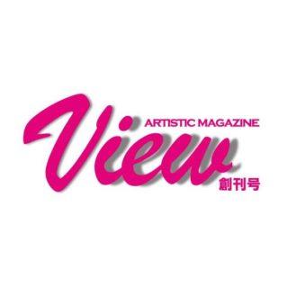出没(取材)のお知らせ-アーティスティックフリーペーパー『view』