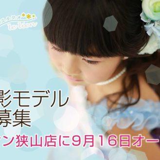 【急募】【茨城】「風のスタジオ」新規オープン写真館のモデル募集オーディション