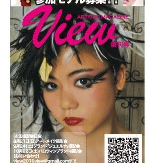 雑誌「view」viewガールズオーディション&撮影会参加モデル募集