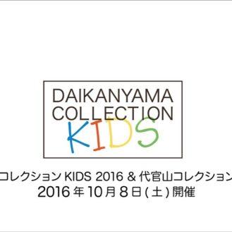 グランプリはドラマ出演権!「DAIKANYAMA COLLECTION KIDS 2016(代官山コレクションキッズ)」コンテストモデル募集
