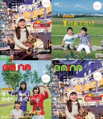 【北海道】フリーマガジン「emina(エミナ)」表紙モデル募集