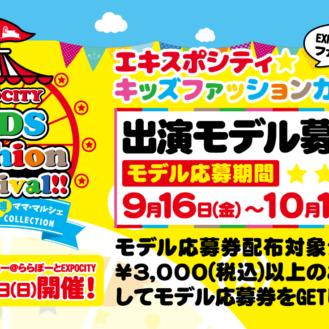 「ららぽーとEXPOCITY Kids Fashion Carnival(エキスポシティキッズファッションカーニバル)」ファッションショー参加者募集