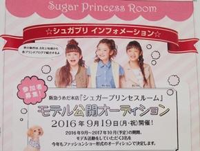 【大阪】「シュガープリンセスルーム」ショップ公式モデル募集