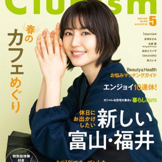 【親子モデル募集】金沢|雑誌「月間Clubism(クラビズム)プチ★クラビズム」