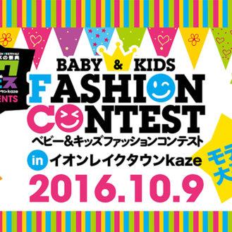 グランプリは雑誌「FQ JAPAN」掲載!「ベビー&キッズファッションコンテストinイオンレイクタウンkaze」タイトル