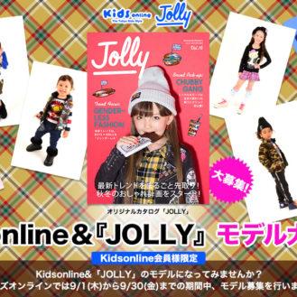 「Kidsonline(キッズオンライン)&JOLLY(ジョリー)」モデル募集