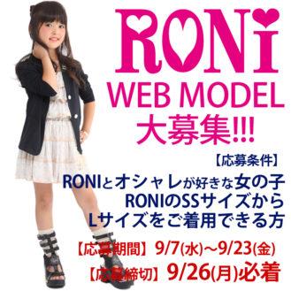 人気JSブランド「RONi(ロニィ)」ウェブモデル追加募集!