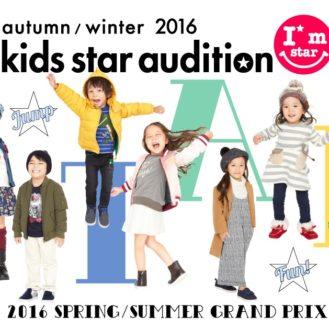 「Autumn/Winter2016 Kids star audition(キッズスターオーディション)」参加者募集