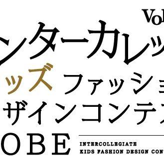 【神戸】「インターカレッジキッズファッションデザインコンテストKOBE vol.2」出演モデル募集