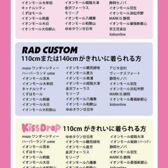 BEBE「ZIDDY、RAD CUSTOM、KissDrop」2017SSカタログモデル募集