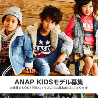 【キッズモデル募集】ANAP(アナップ)オンラインショップ KIDSモデル|東京