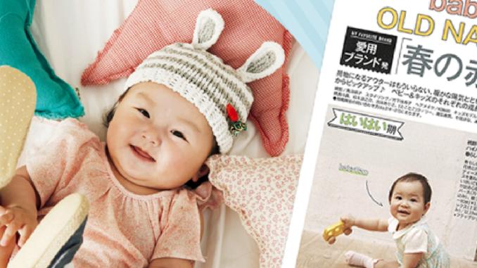 mamagirl BABY&KIDSモデル募集雑誌「mamagirl(ママガール)」 ベビー&キッズ読者モデル募集