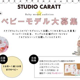 写真館「STUDIO CARATT KIDS(スタジオキャラットキッズ)」ベビーモデル募集