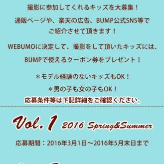 子供服店「BUMP(バンプ)」WEBUMO2016秋冬ウェブモデル募集