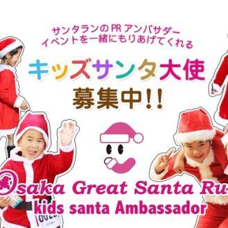 【急募】「Osaka Great Santa Run 2016」キッズサンタ大使募集