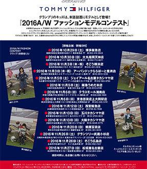 【各地】「雑誌sesame(セサミ)×TOMMY HILFIGER(トミー ヒルフィガー)コラボモデルコンテスト」参加者募集
