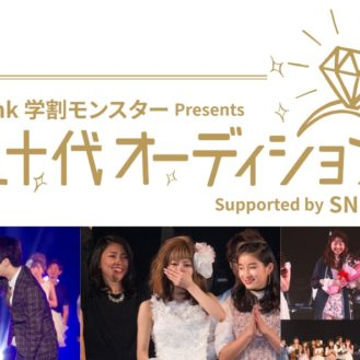 SoftBank 学割モンスター Presents「超十代オーディション」Supported by SNOW