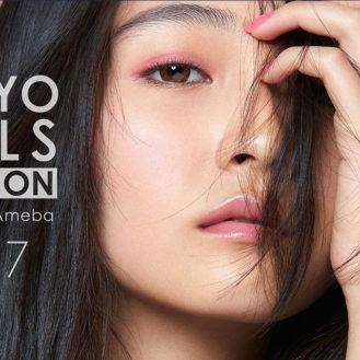「TOKYO GIRLS AUDITION Powered by Ameba」オーディション出場者募集