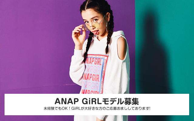 【キッズ&ジュニアモデル募集】ANAP(アナップ)オンラインショップTeenブランド(GiRL・Boy)モデル|東京