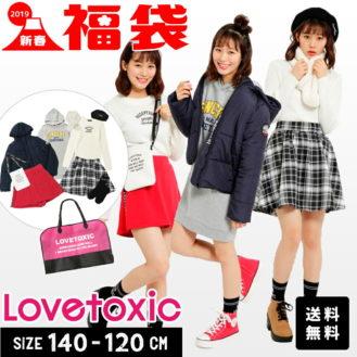 2019 新春福袋 LOVETOXIC(ラブトキシック)女の子 オリジナルトートバッグ入り福袋