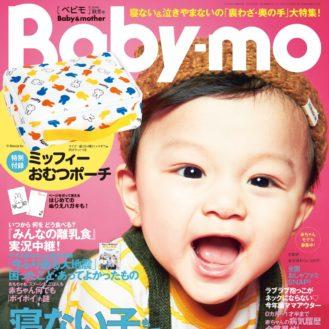 雑誌「Premo(プレモ)」「Baby-mo(ベビモ)」&オンラインマガジン「Milly(ミリー)」ベビーモデル募集