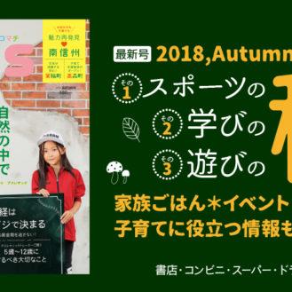 長野県情報誌「KIDS Komachi」読者モデル募集