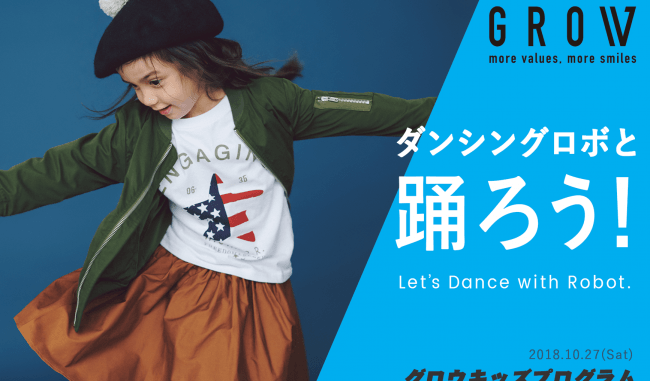 ダンシングロボと踊ろう!「devirock」のグロウ株式会社が「好き」×「学び」がコンセプトのイベントを開催