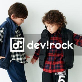 子ども服ブランド「devirock」について