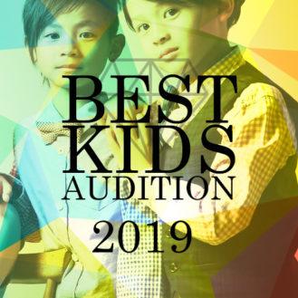 「BEST KIDS AUDITION(ベストキッズオーディション)2019」出場者募集