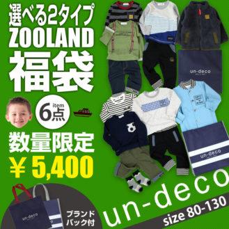 un-deco(アンデコ) バッグ付新春福袋6点セット