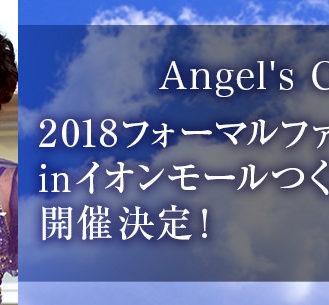 【茨城】子供フォーマル「Angel's Closet(エンジェルスクローゼット)」イメージモデル&ファッションショー追加募集
